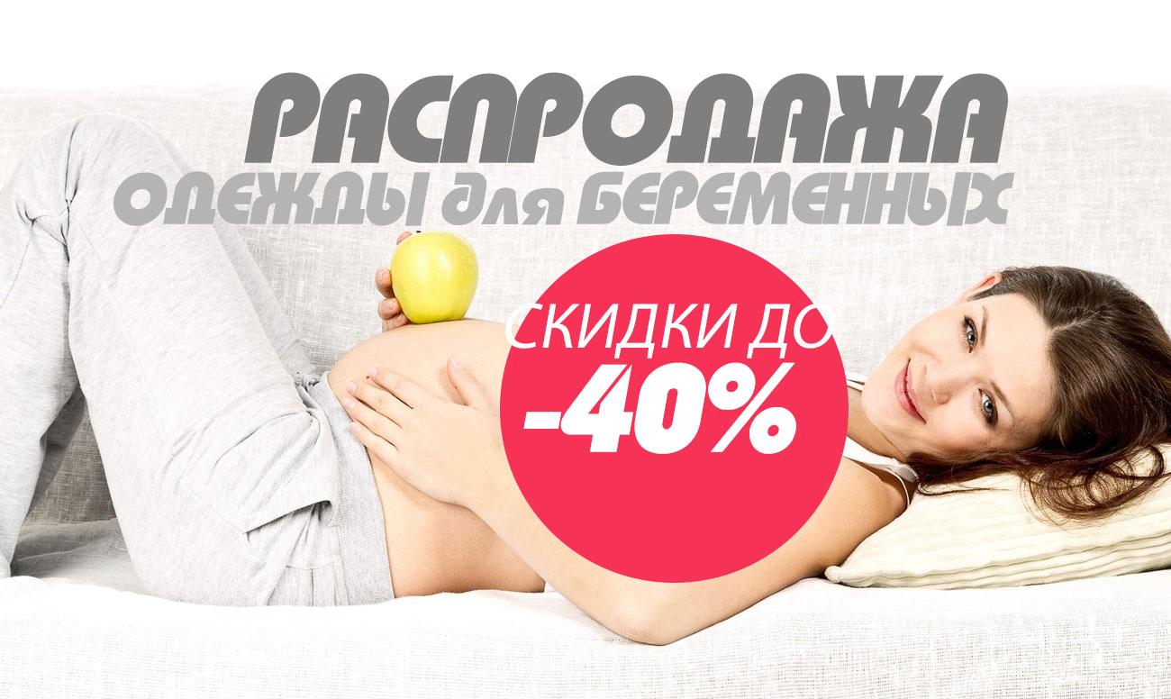 Скидки до -40%